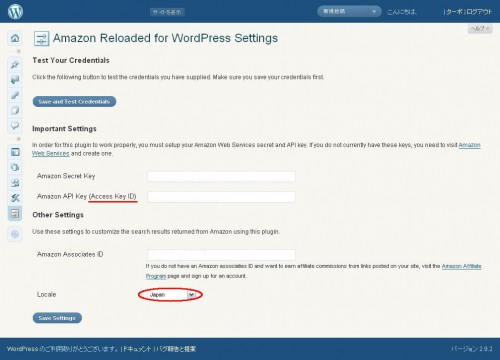 Amazon Reloaded for WoredPress Settings