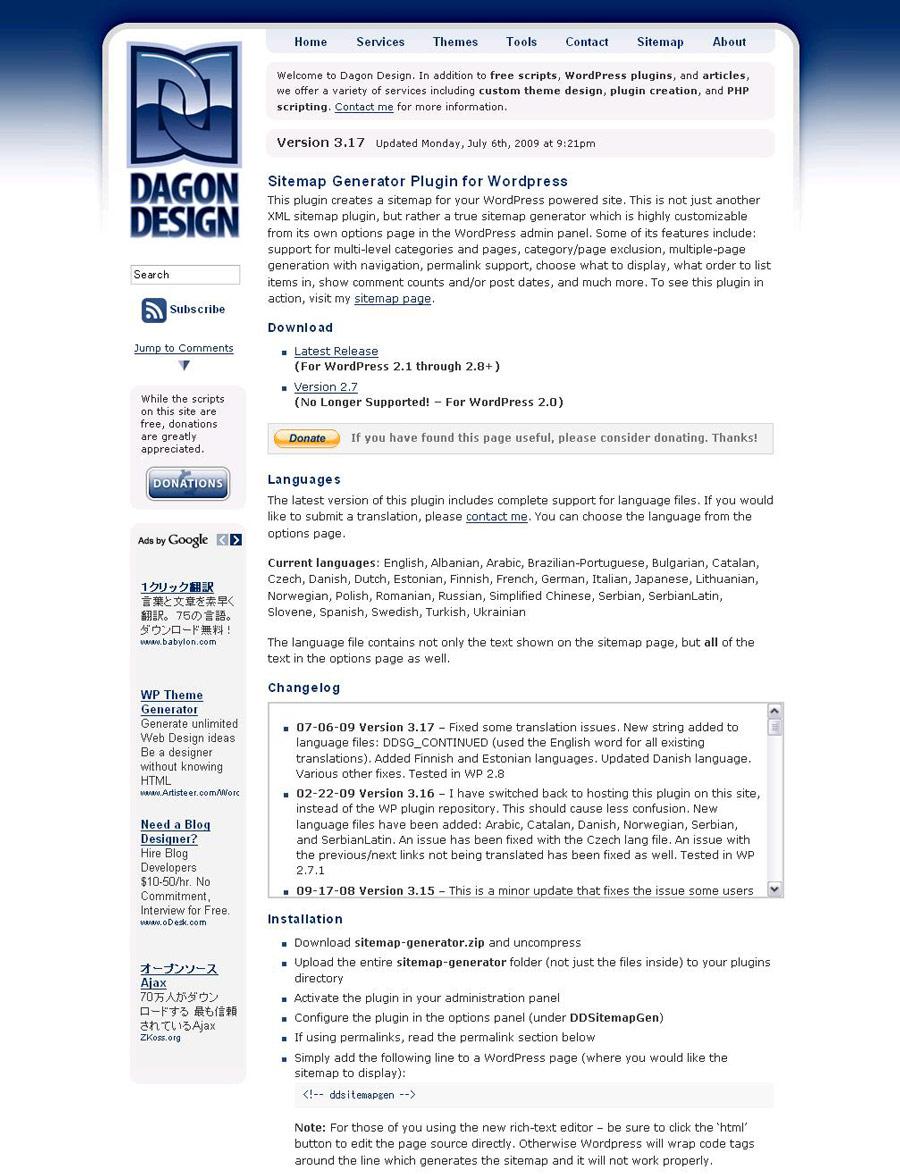 サイトマップ作成プラグイン dagon design sitemap generator 導入方法