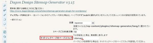 Dagon Design Sitemap Generator ページスラッグ