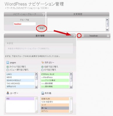 NAVT (WordPress Navigation Tool) 設定画面