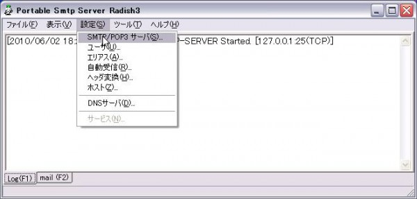 Radish SMTP/POP3サーバ