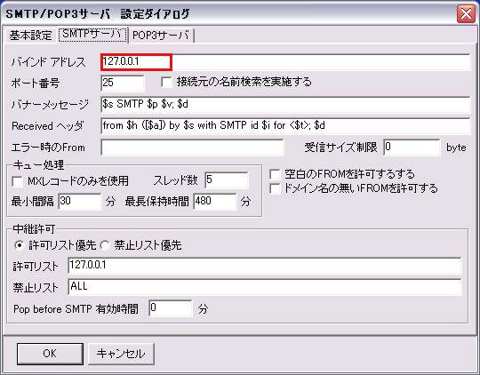 Radish SMTPサーバ タブ