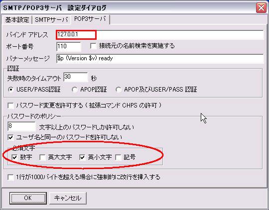 Radish POP3サーバ タブ
