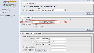 password setting