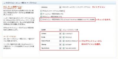 WPtouch ロゴアイコン/メニュー & ページアイコン